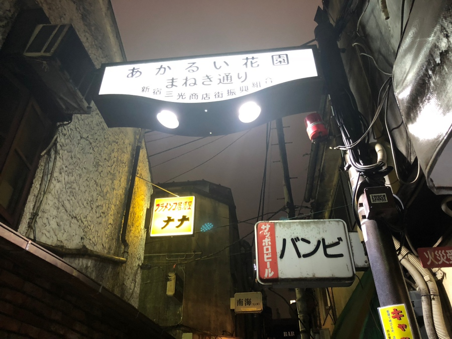 golden-gai